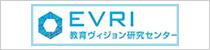 EVRI(教育ヴィジョン研究センター)